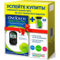 Глюкометр One Touch Select Plus Flex + тест-полоски One Touch Select Plus N50
