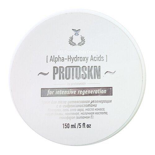 Protokeratin Крем для тела интенсивная регенерация с Alpha-гидроксикислотами 150мл