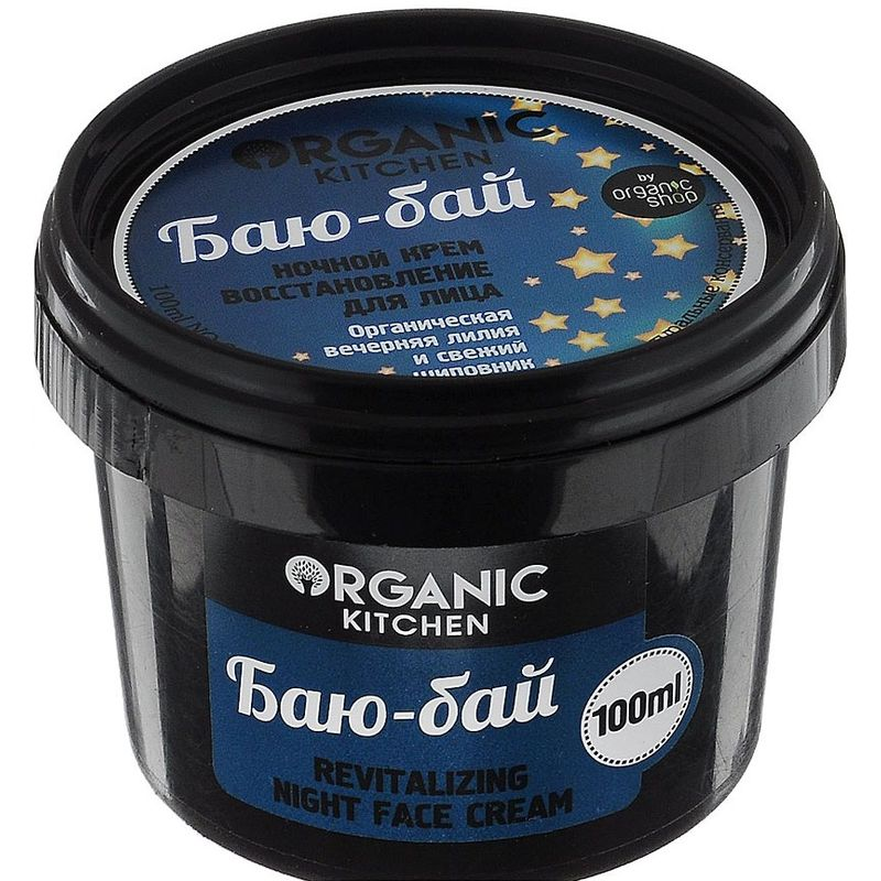 Купить Organic shop Organic Kitchen Крем для лица ночной восстанавливающий Баю-бай 100мл
