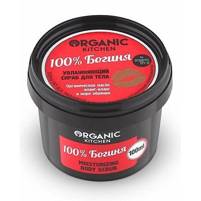 Купить Organic shop Organic Kitchen Скраб увлажняющий для тела 100% Богиня 100мл