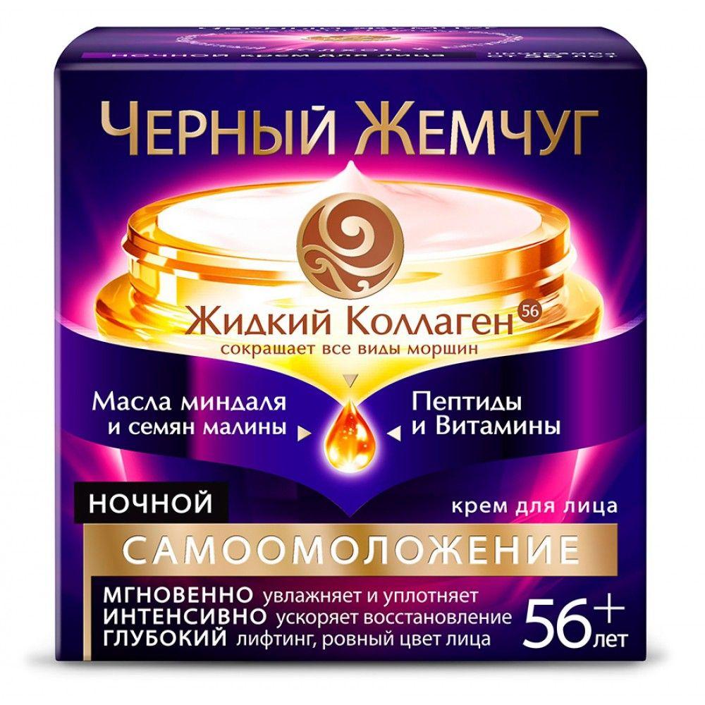 Купить Черный Жемчуг Крем для лица ночной Программа от 56 лет 50мл, Черный жемчуг