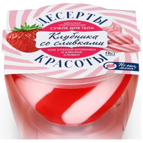 Купить со скидкой Фитокосметик десерты красоты суфле для тела шелковое подтягивающее клубника со сливками 220мл