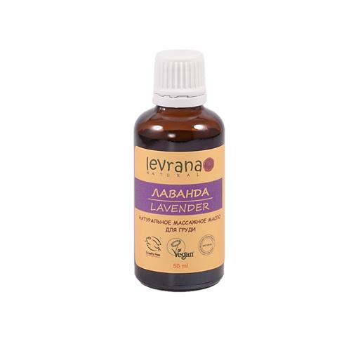 Levrana Массажное масло Лаванда (для груди в период беременности и лактации) 50мл