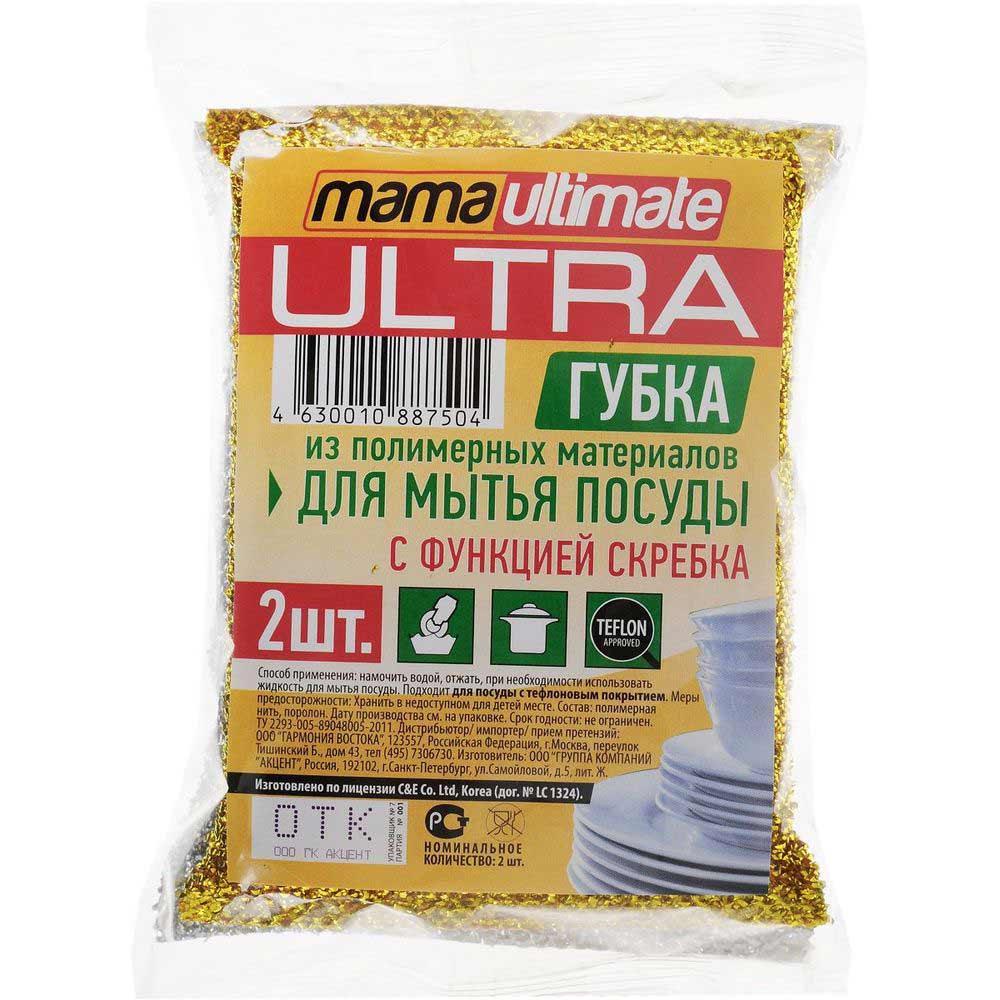 Mama Ultimate Губка-скребок для мытья посуды 2шт
