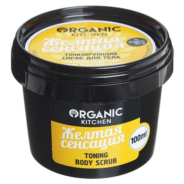 Organic shop Organic Kitchen Скраб тонизирующий для тела Желтая сенсация 100мл