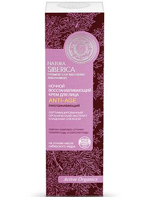 Купить Натура Сиберика Ночной Крем-лифтинг для зрелой кожи Омолаживающий 50 мл, Natura Siberica