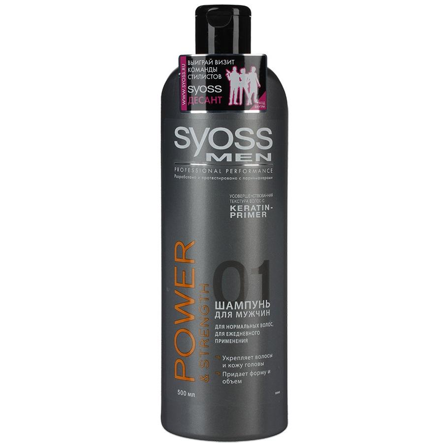 Syoss POWER & STRENGTH Шампунь для мужчин для нормальных волос на каждый день 500мл от Лаборатория Здоровья и Красоты