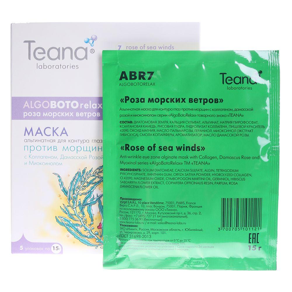 Teana/Теана Роза ветров Альгинатная маска для контура глаз против мимических морщин с Коллагеном, Дамасской Розой и Миоксинолом  15грх5шт