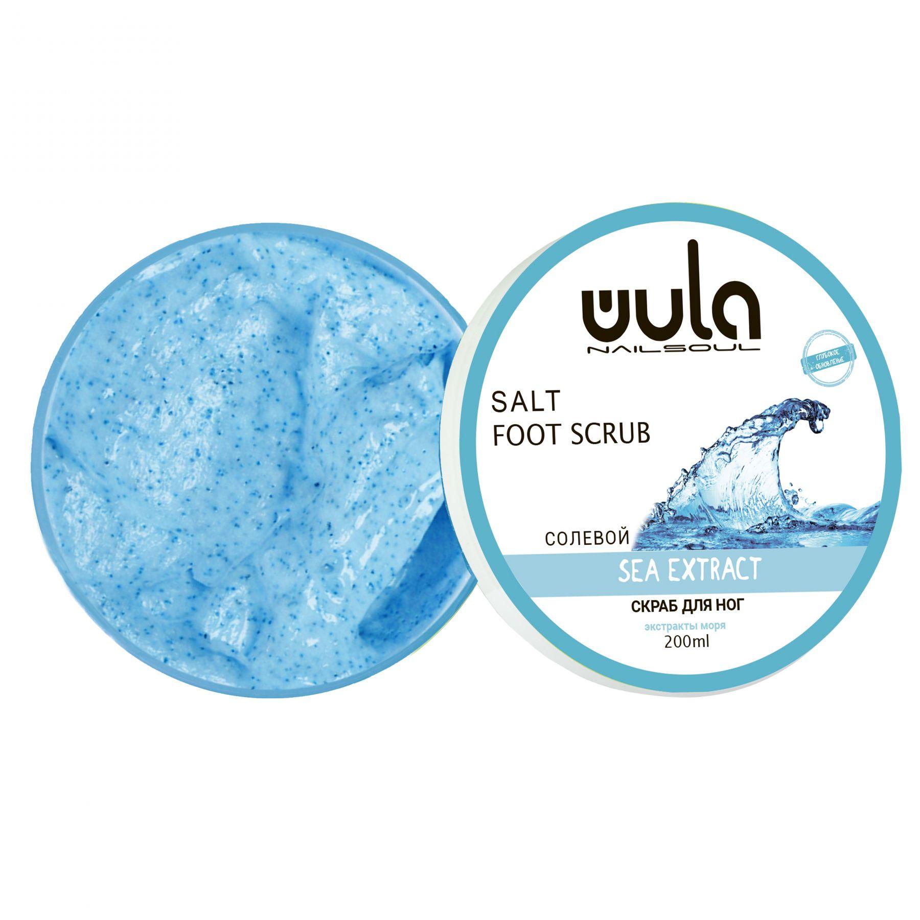 Купить Wula nailsoul солевой скраб для ног Экстракты моря 200 мл