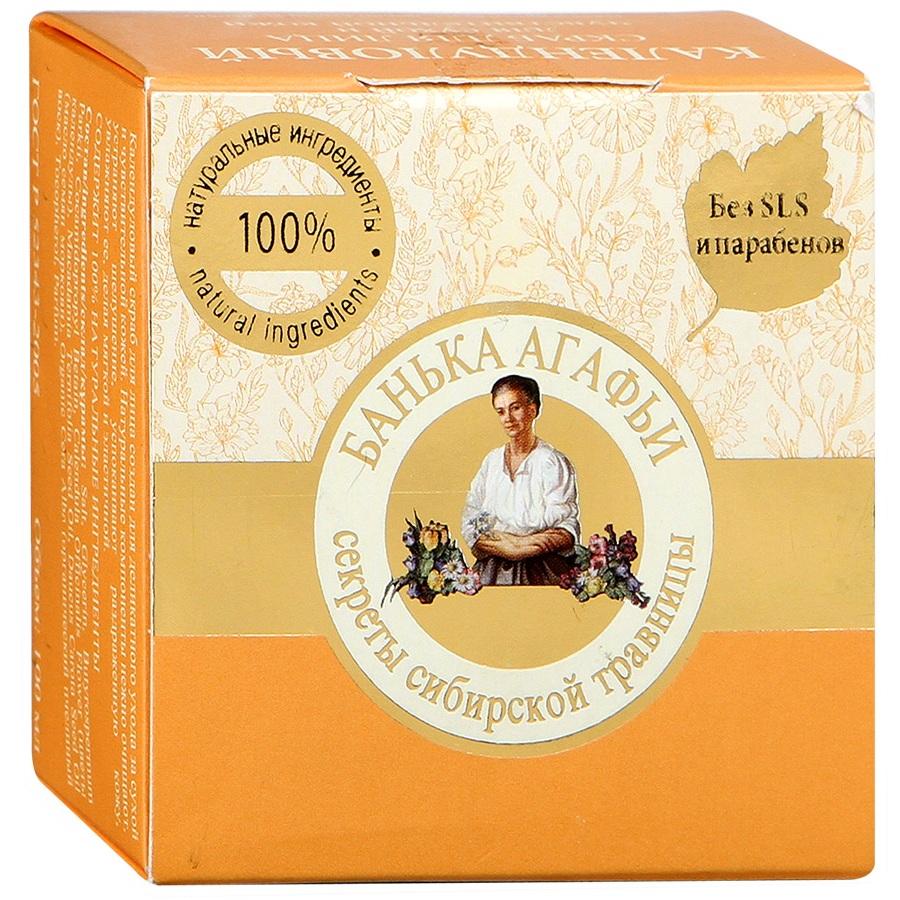 Купить Банька Агафьи Скраб для лица календуловый для сухой и чувствительной кожи 100мл банка