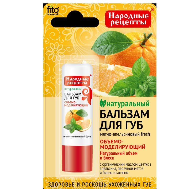 Фитокосметик Народные рецепты бальзам для губ мятно-апельсиновый fresh 4,5г