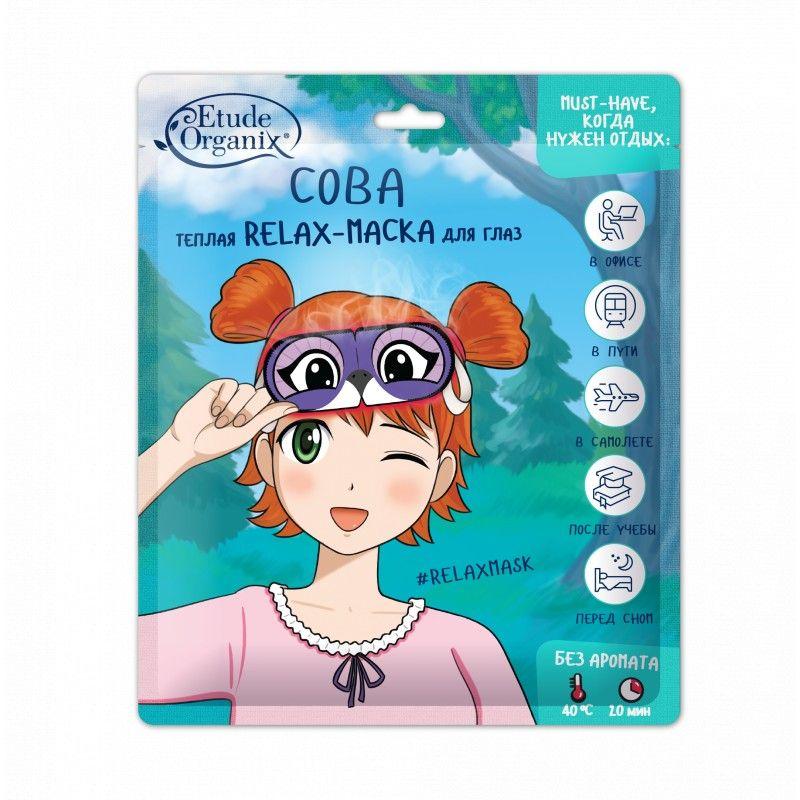 Etude organix relax маска теплая для глаз сова 1шт