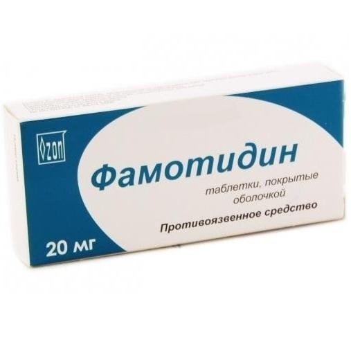 Фамотидин купить в москве