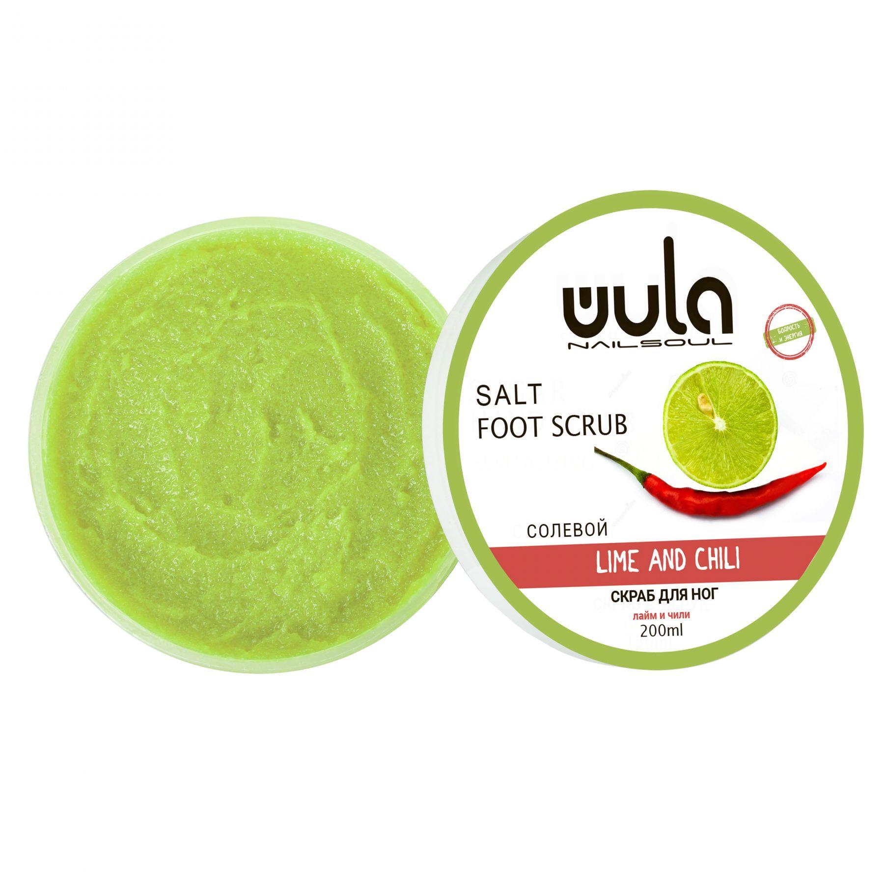 Купить Wula nailsoul солевой скраб для ног Лайм и чили 200 мл