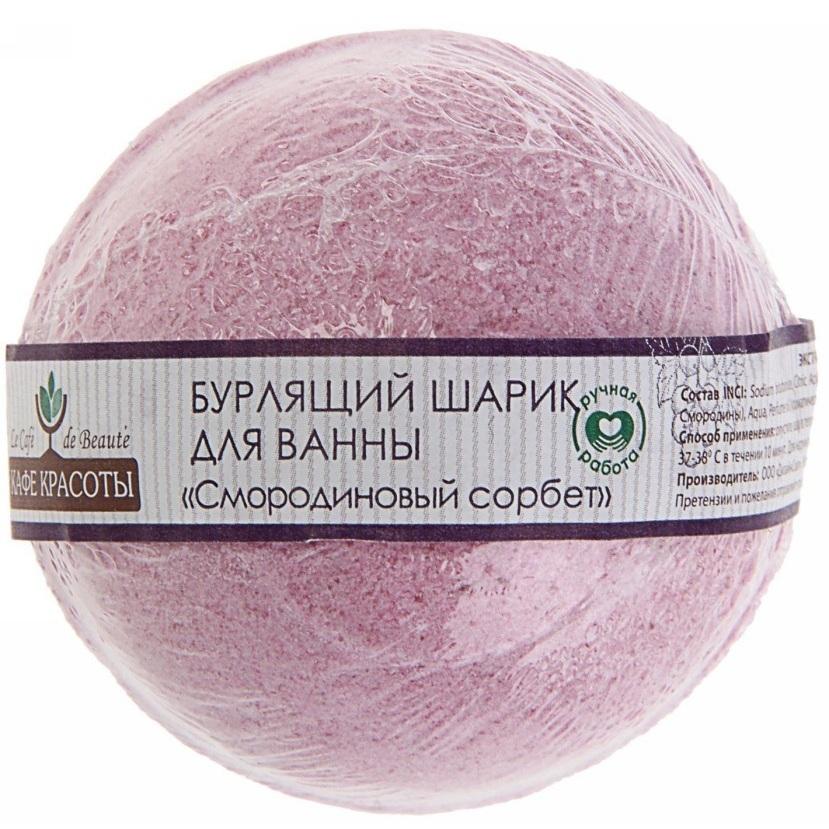 Кафе Красоты Бурлящий шарик для ванны Смородиновый сорбет 100 г