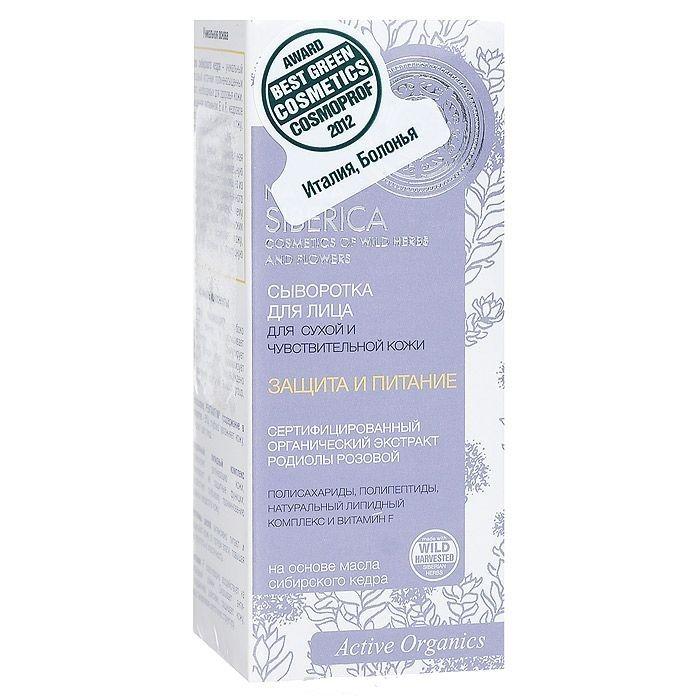 Натура сиберика Сыворотка для лица Защита и питание для очень сухой и чувствительной кожи 30 ml