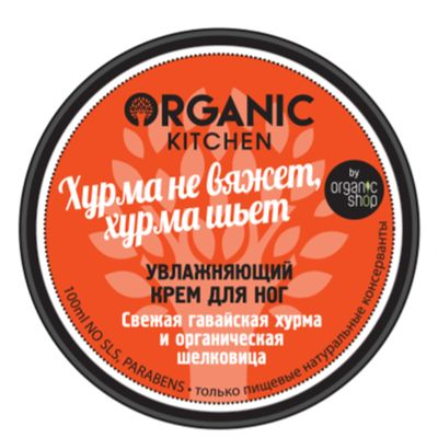 Organic shop Organic Kitchen Крем для ног увлажняющий Хурма не вяжет, хурма шьет 100мл фото