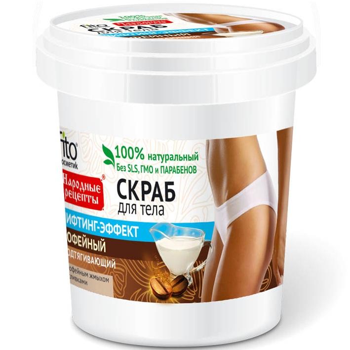 Фитокосметик народные рецепты скраб для тела кофейный омолаживающий 155мл