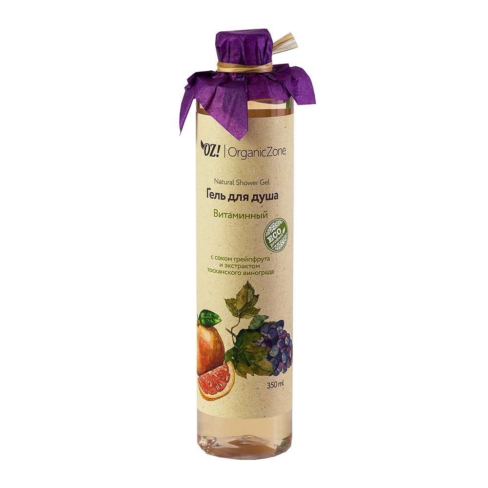 Купить OZ! OrganicZone Гель для душа Витаминный 350 мл, OZ! Organic Zone