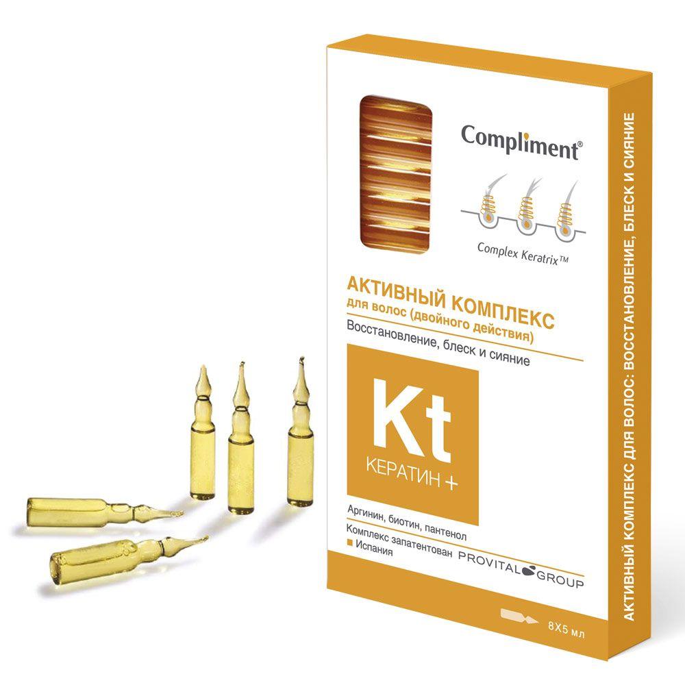 Купить Compliment Кератин+ Активный комплекс для волос Восстановление Блеск и Сияние 5мл N8