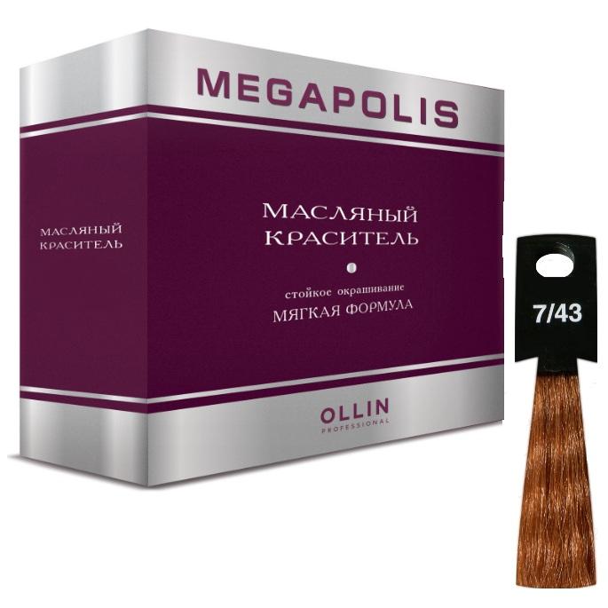 Оллин/ollin megapolis 7/43 русый медно-золотистый 50мл безаммиачный масляный краситель для волос
