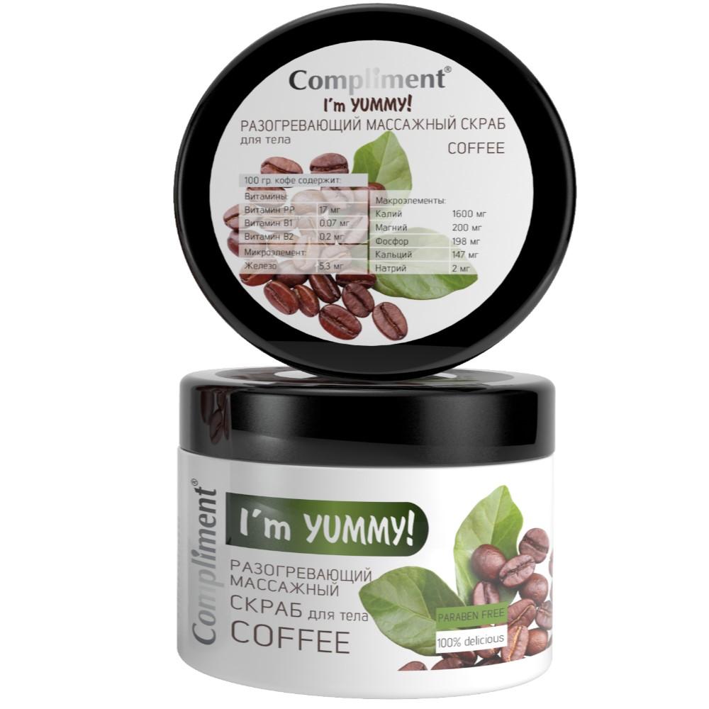Compliment I'm Yummy! Скраб для тела массажный COFFEE 300мл.