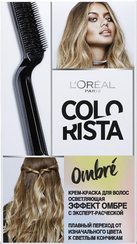 Лореаль colorista ombre крем-краска для волос
