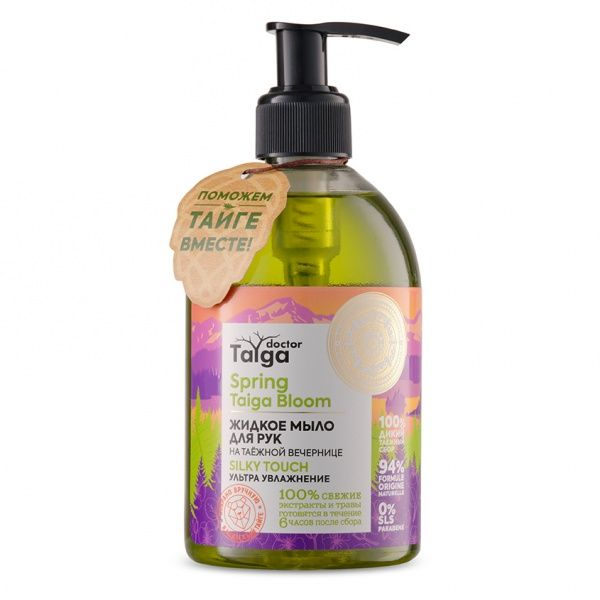 Купить Натура Сиберика Doctor Taiga Жидкое мыло для рук Ультра увлажнение 300мл, Natura Siberica