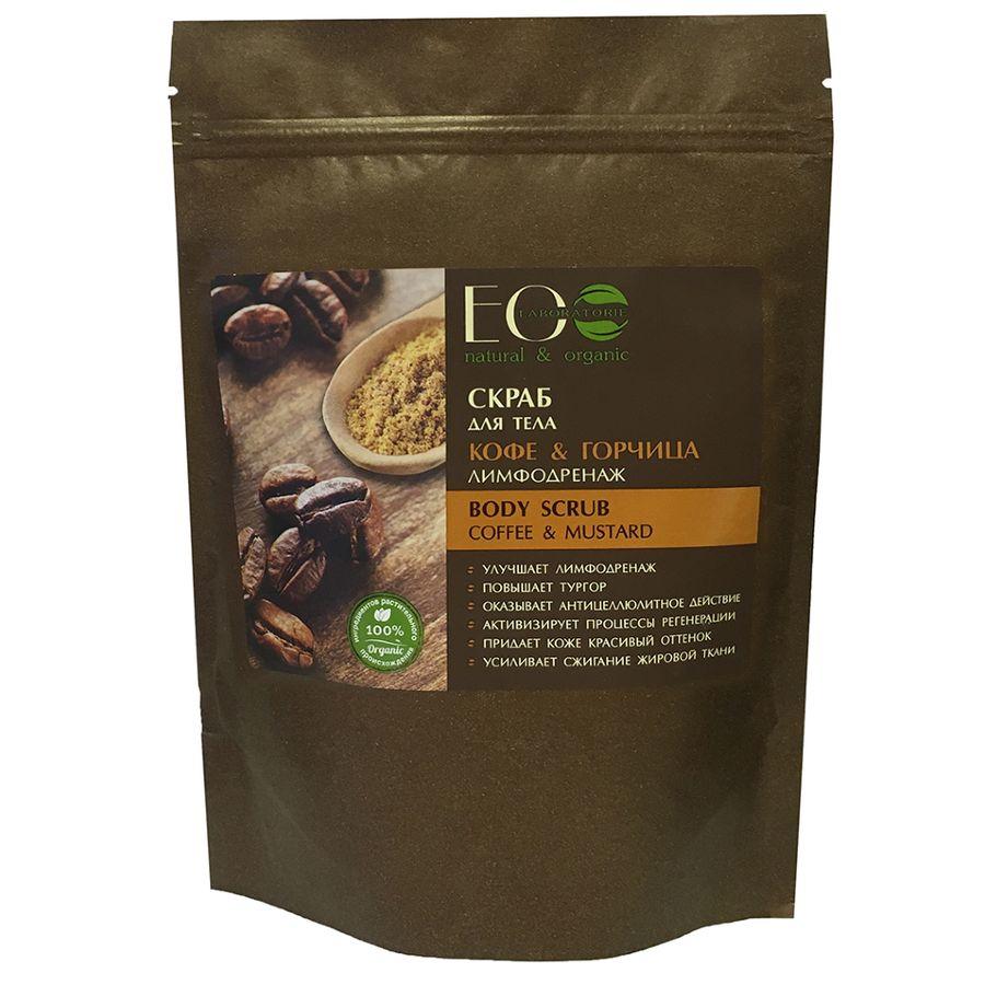 ECOLAB Скраб для тела Кофе и Горчица лимфодренаж 200 g