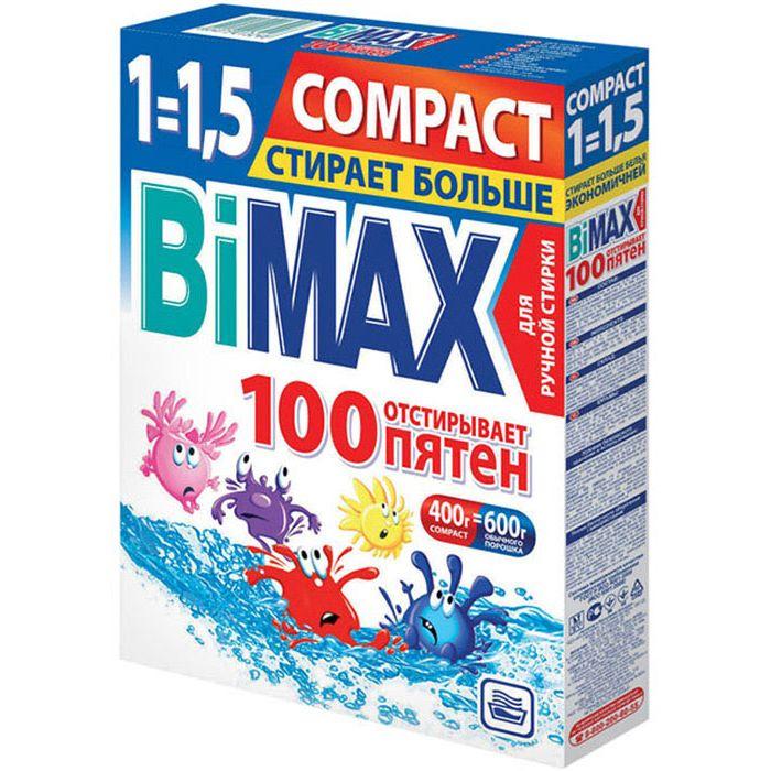 Бимакс/Bimax Порошок стиральный Автомат 100 пятен COMPACT 400г