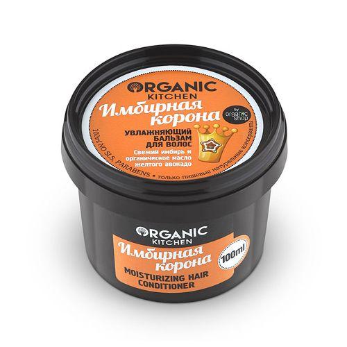 Купить Organic Shop Увлажняющий бальзам для волос Имбирная корона 100 мл