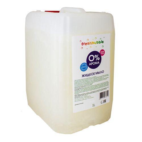 Купить Freshbubble Мыло жидкое 0% арома 5000мл