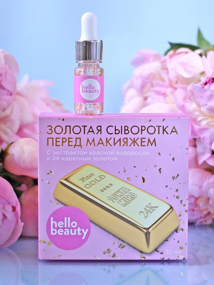 Купить Hello beauty Золотая сыворотка перед макияжем с экстрактом красной водоросли и 24-каратным золотом 30мл