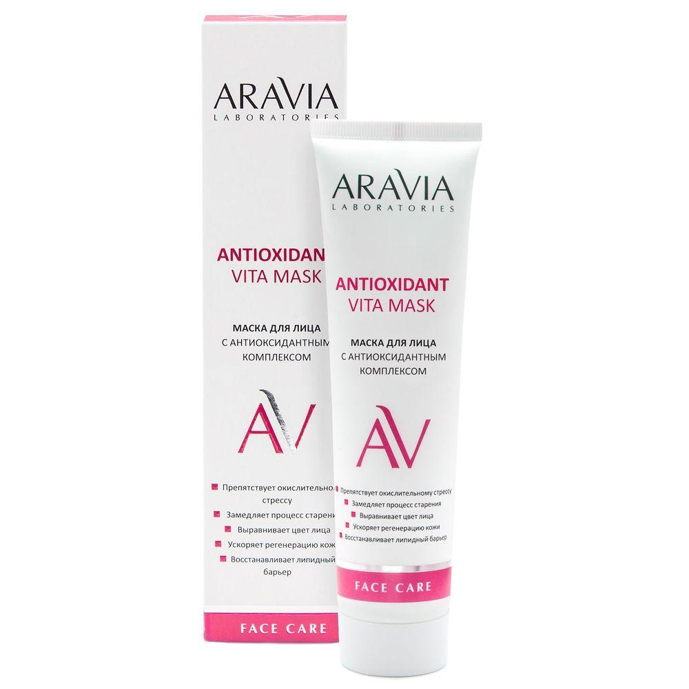 Купить Aravia Laboratories Маска для лица с антиоксидантным комплексом Antioxidant Vita Mask 100 мл, Aravia Professional