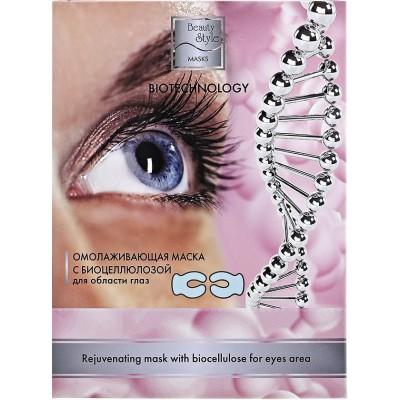 Beauty Style маска с биоцеллюлозой против морщин в области глаз