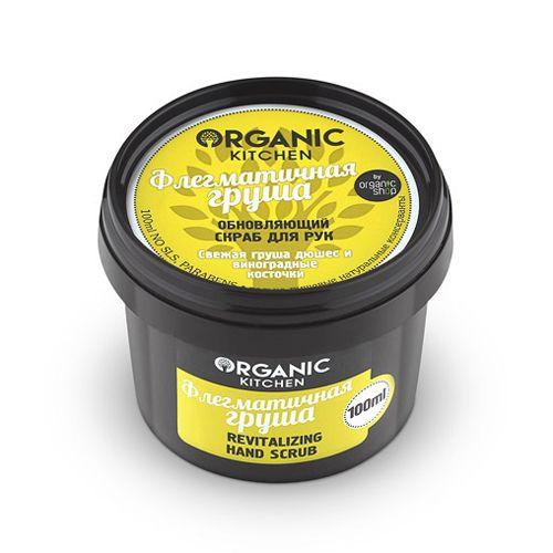 Organic Shop Обновляющий скраб для рук Флегматичная груша 100 мл