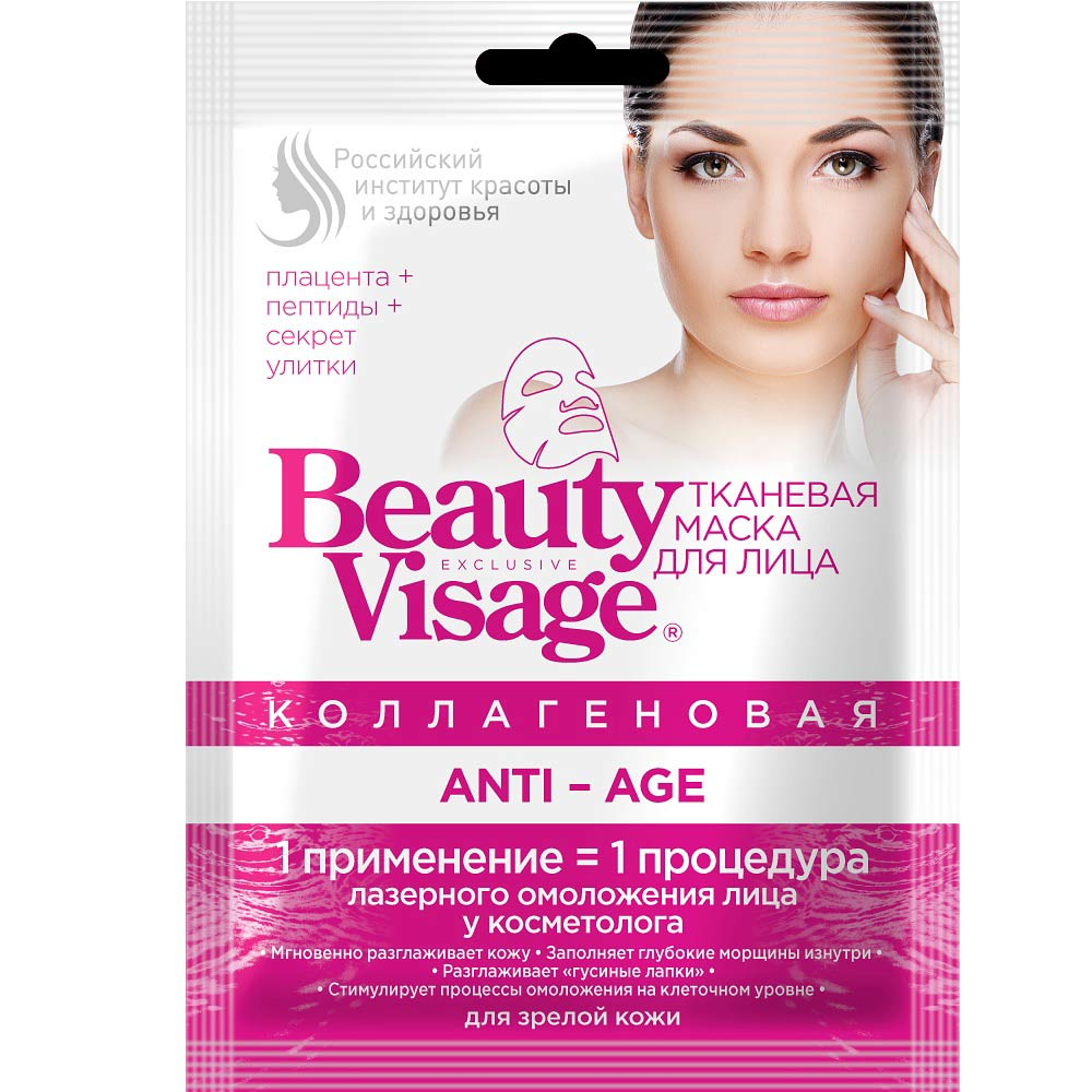Фитокосметик Beauty Visage Маска для лица тканевая коллагеновая anti-age N1
