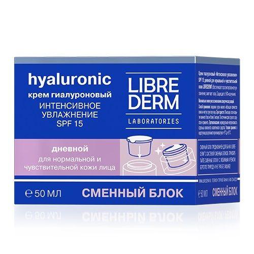 LibreDerm Гиалуроновый крем Интенсивное увлажнение SPF15 для нормальной и чувствительной кожи 50мл смен блок