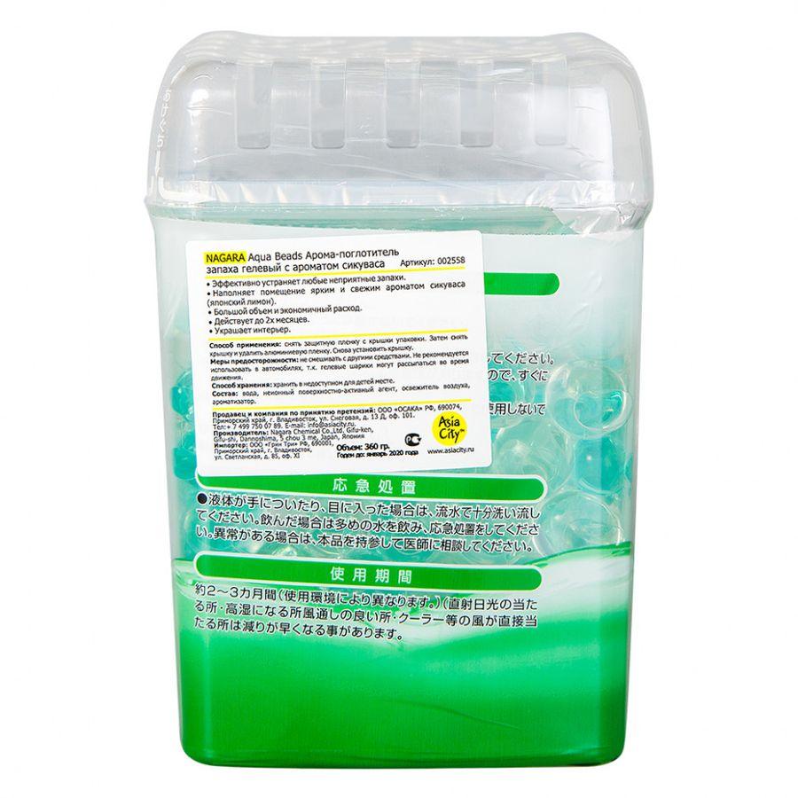 Nagara Арома-поглотитель запаха гелевый Aqua Beads 360 г.