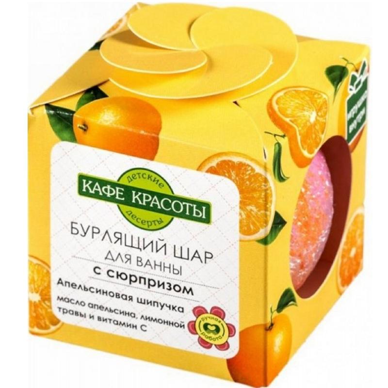 Купить Кафе Красоты Дети Шар для ванн бурлящий с сюрпризом Апельсиновая шипучка 120 г
