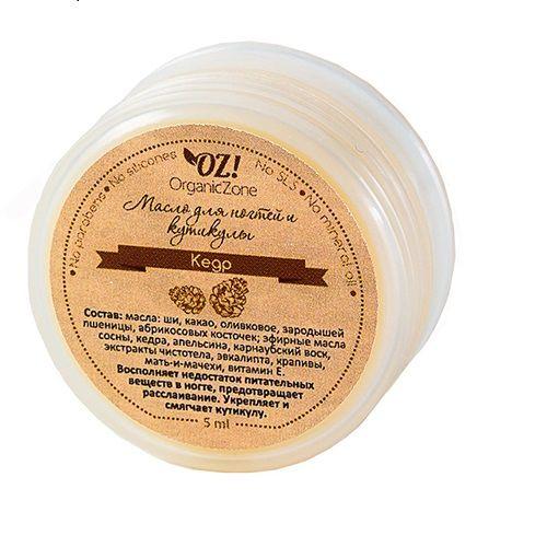 OZ! OrganicZone Масло для ногтей Кедровое 5мл