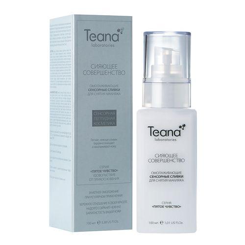 Teana/Теана СИЯЮЩЕЕ СОВЕРШЕСТВО Омолаживающие сенсорные сливки для снятия макияжа 100 мл