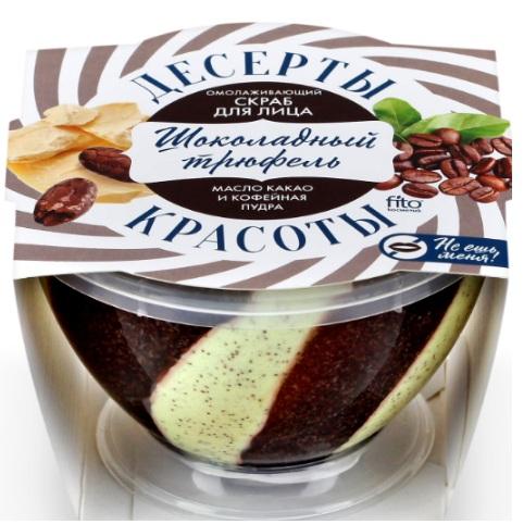 Купить со скидкой Фитокосметик десерты красоты скраб для лица омолаживающий шоколадный трюфель 220мл