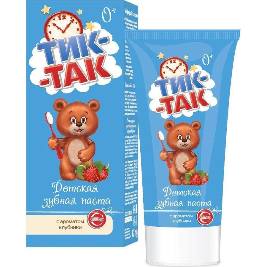 Тик-Так Детская зубная паста с ароматом клубники 0+ 62г.