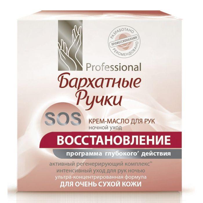 Купить со скидкой Бархатные ручки крем-масло для рук SOS-восстановление интенсивный концентрат 45 мл