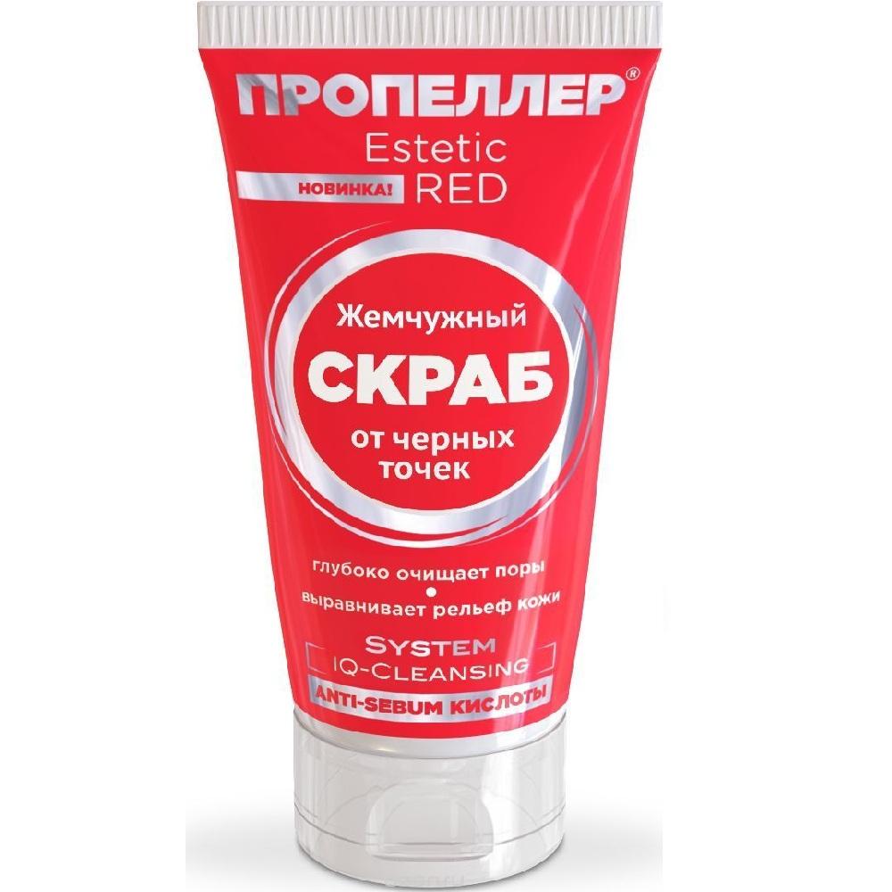 Пропеллер estetic red скраб жемчужный от черных точек