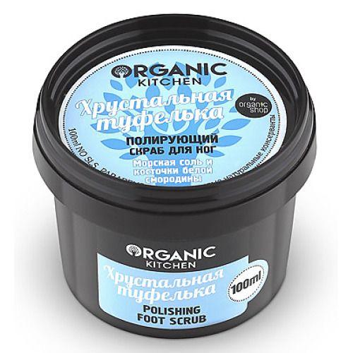 Organic shop Organic Kitchen Скраб полирующий для ног Хрустальная туфелька 100мл