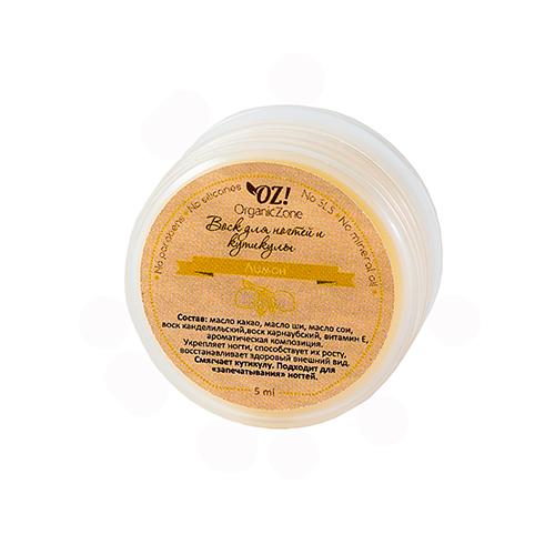 OZ! OrganicZone Воск для ногтей Лимон 5 мл