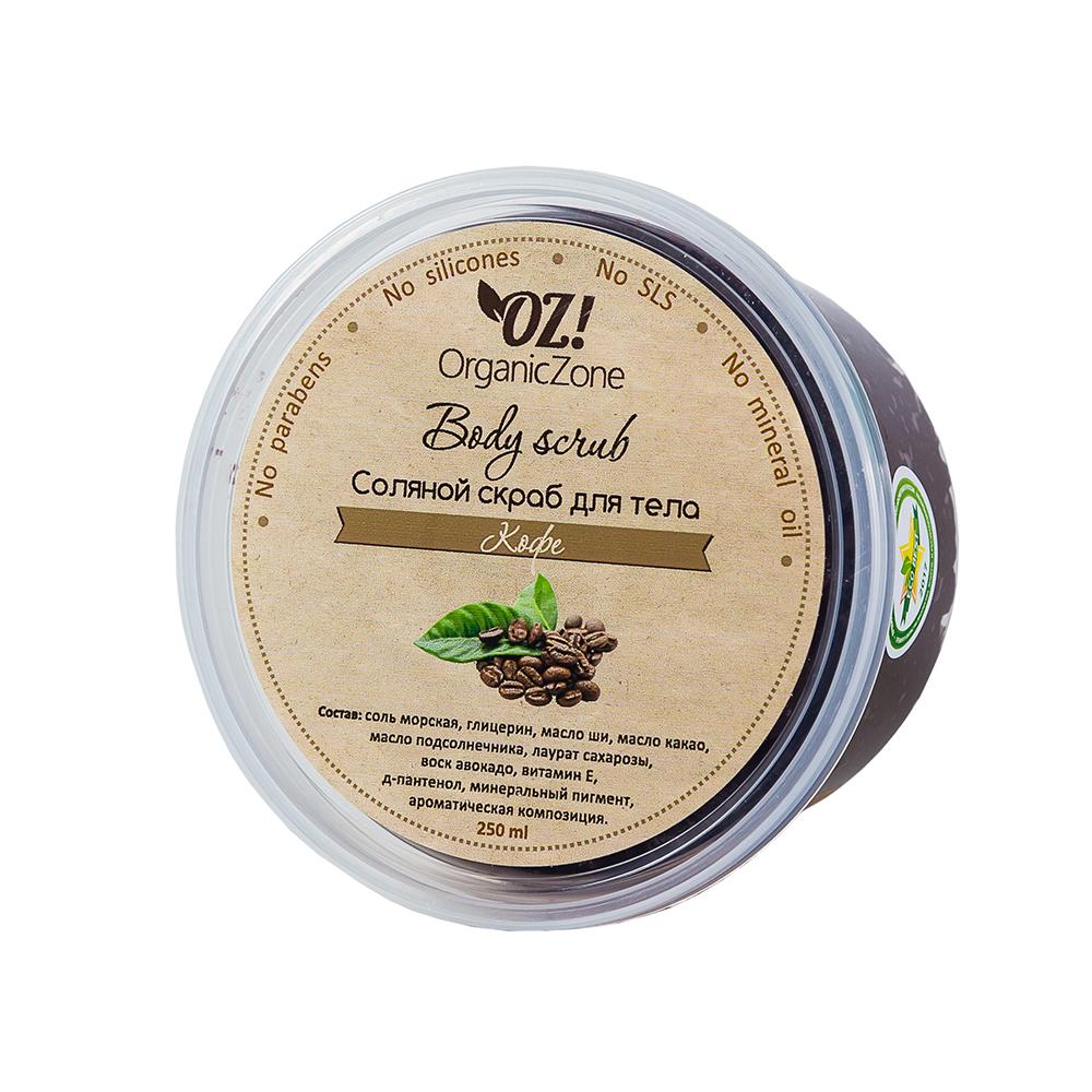 Купить OZ! OrganicZone Скраб соляной Кофе 250 мл, OZ! Organic Zone