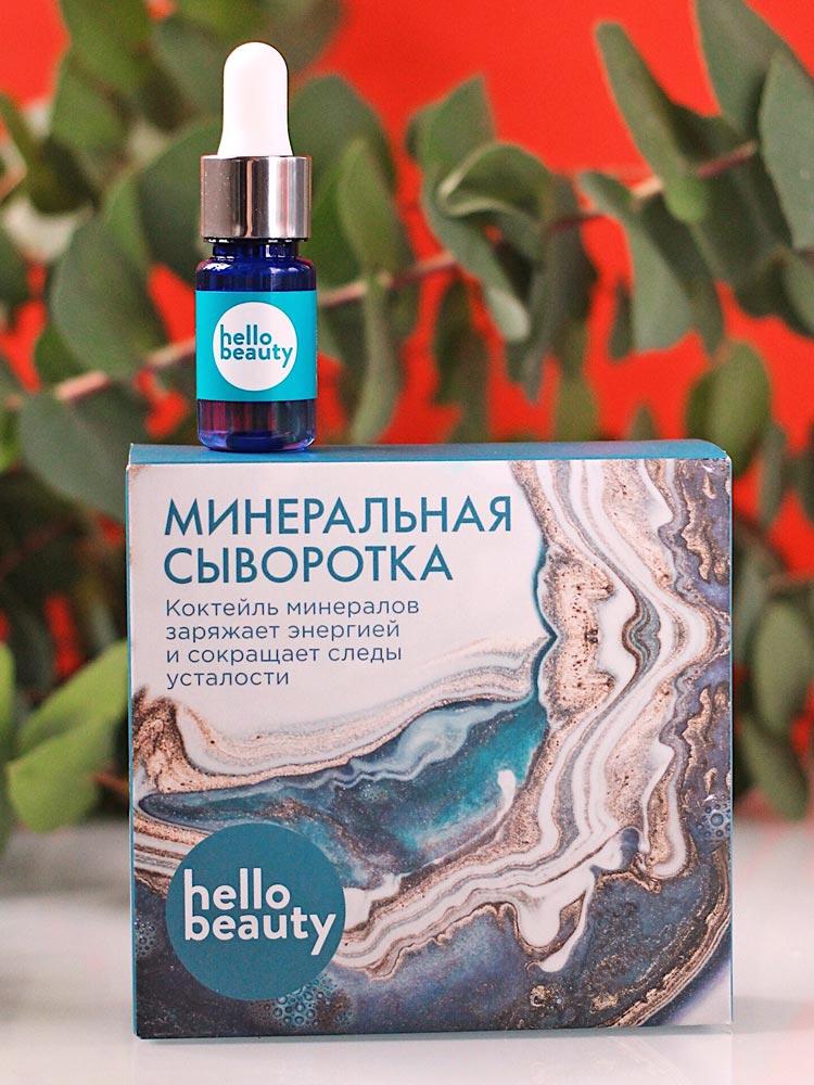 Купить Hello beauty Минеральная сыворотка Коктейль минералов заряжает энергией и сокращает следы усталости 30мл